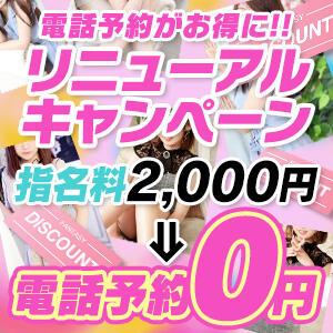 電話予約で指名料金が無料!! FANTASY(ファンタジー)(吉原/ソープ)