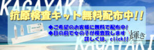 コロナ抗体検査定期実施! 輝き 新宿店(新宿・歌舞伎町/デリヘル)