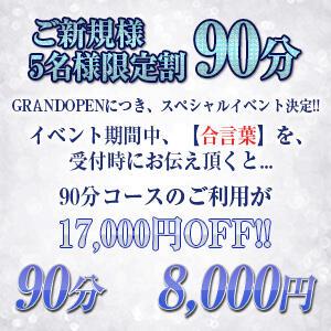 ☆ご新規様5名様限定割 90分8000円☆ Club Restpia(つくば/デリヘル)