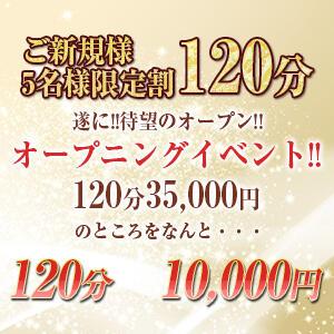 ☆ご新規様5名様限定割 120分☆ Club Restpia(つくば/デリヘル)