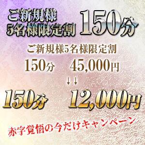 ☆ご新規様5名様限定割 150分☆ Club Restpia(つくば/デリヘル)