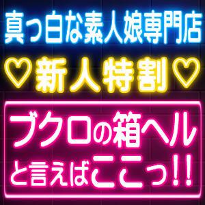 ★☆新人特別割引☆★ ファンタジー(池袋/ヘルス)