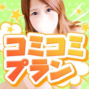 【コミコミプラン】 ぷよステーション横浜関内店(関内/デリヘル)