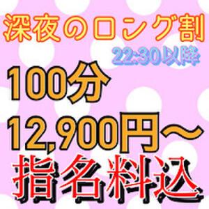 ☆深夜のロング割☆指名料込み100分12,900円〜 ときめき美少女清純派(池袋/デリヘル)