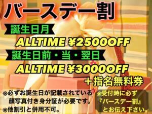 誕生日月のお客様はALLTIME3000円OFF エモーション(橋本/ピンサロ)