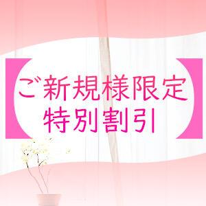ご新規様限定!!特別割り引き! 癒したくて錦糸町店~日本人アロマ性感~(錦糸町/デリヘル)