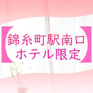 【錦糸町エリアのホテル限定】 癒したくて錦糸町店~日本人アロマ性感~(錦糸町/デリヘル)