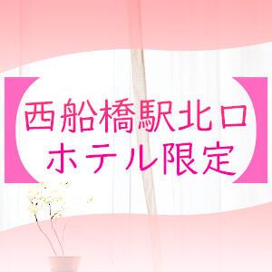 【西船橋駅北口のホテル限定】 癒したくて西船橋北口店~日本人アロマ性感~(西船橋/デリヘル)
