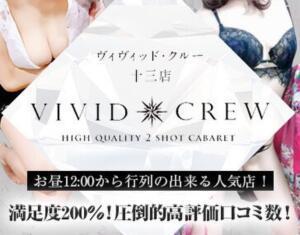 VIVIDCREW 十三店 VIVIDCREWマダムセカンドヴァージンはなれ(梅田/おっパブ・セクキャバ)