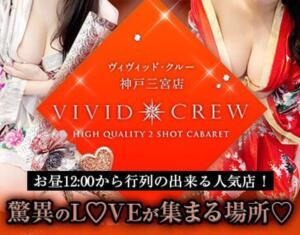 VIVIDCREW 神戸三宮店 VIVIDCREWマダムセカンドヴァージンはなれ(梅田/おっパブ・セクキャバ)