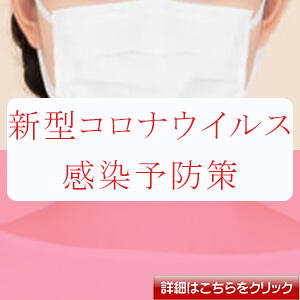 新型コロナウイルス感染予防対策について 癒したくて錦糸町店~日本人アロマ性感~(錦糸町/デリヘル)