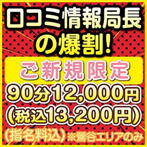 口コミ情報局長の爆割! 上野デリヘル倶楽部(鶯谷/デリヘル)