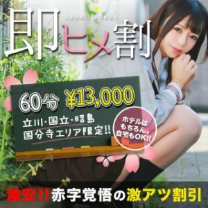 超限界価格『60分¥13,000』☆即ヒメ割☆ すぐ舐めたくて学園立川校〜舐めたくてグループ〜(立川/デリヘル)