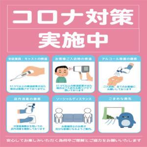 コロナ対策 GIGAMON(久米川/おっパブ・セクキャバ)