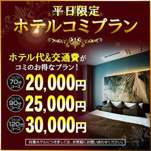 ◆ホテル代・交通費コミコミ◆ お姉さんCLUB(八王子)(八王子/デリヘル)