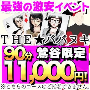 ☆☆【90分11,000円】フリー限定割引☆☆ 乳ースERO(エロ)(鶯谷/デリヘル)