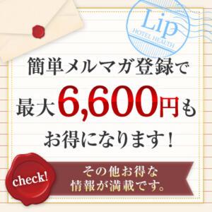 メルマガ 東京リップ 上野店(上野/デリヘル)