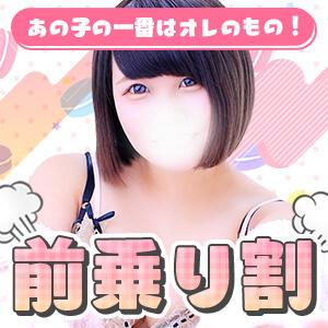 【前乗り割】 ぷよステーション横浜関内店(関内/デリヘル)