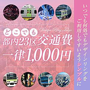 都内23区交通費一律1,000円! デザインリング東京本店(五反田/デリヘル)