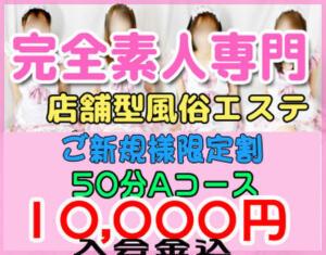 ☆☆☆ご新規様限定!総額10,000円☆☆☆ 亀と栗ビューティークリニック(桜町(土浦市)/ヘルス)