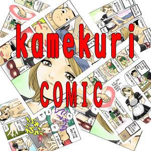 亀栗体験漫画になります 亀と栗ビューティークリニック(桜町(土浦市)/ヘルス)