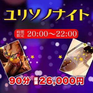 ☆ユリソノナイト☆ 人妻出逢い会 百合の園 品川店(五反田/デリヘル)