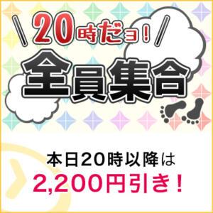 ☆本日20時~27時限定!超激安イベント☆20時だよ全員集合開催!! 東京リップ 渋谷店(渋谷/デリヘル)