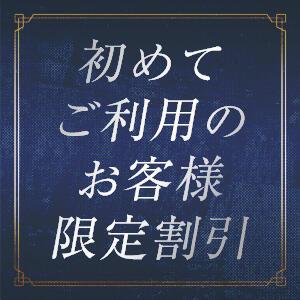 ◆総額10,000割引◆ご新規様限定キャンペーン♪ 錦糸町ミセスアロマ(錦糸町/デリヘル)