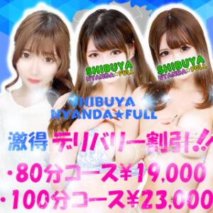 ご新規様限定デリバリー割引 渋谷☆にゃんだ☆Full(渋谷/デリヘル)