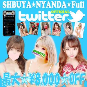 Twitter割引☆ 渋谷☆にゃんだ☆Full(渋谷/デリヘル)