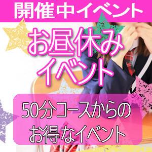 お昼休みイベント開催中! SKB48(西川口/デリヘル)