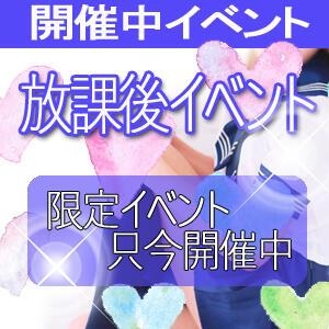 放課後イベント開催中! SKB48(西川口/デリヘル)