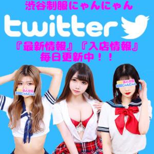 渋谷制服にゃんにゃんTwitter 制服にゃんにゃん(渋谷/デリヘル)