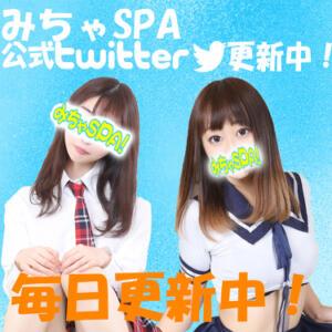 みちゃSPA公式Twitter 渋谷 密着!素人いちゃいちゃ制服メンズエステみちゃSPA!(渋谷/デリヘル)
