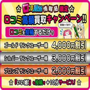 【口コミ情報局限定】口コミ買取りキャンペーン!! BBW横浜店(関内/デリヘル)