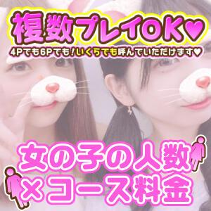 複数プレイOK♥いくらでも呼べます♥ 女子大生の裏オプション(東京/デリヘル)