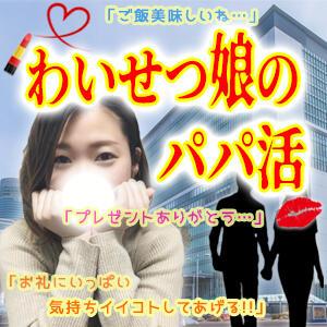 わいせつデートコース 実録!おとなのわいせつ倶楽部(新横浜/デリヘル)