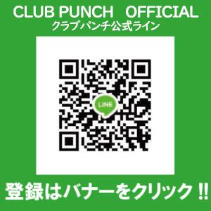 CLUB PUNCH公式ライン CLUB PUNCH(クラブパンチ)(池袋/ピンサロ)