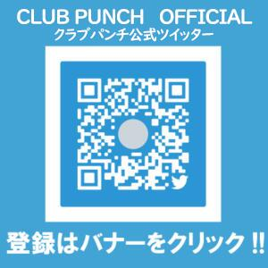 CLUB PUNCH公式ツイッター CLUB PUNCH(クラブパンチ)(池袋/ピンサロ)