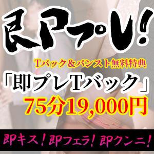 即プレTバック入室!75分19,000円! 派遣社淫(新大久保/デリヘル)