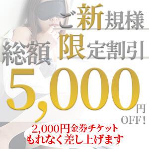 「派遣社淫」ご新規様優待!総額5,000円OFF! 派遣社淫(新大久保/デリヘル)