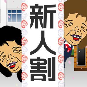 新人割 熟女の風俗最終章 新横浜店(新横浜/デリヘル)