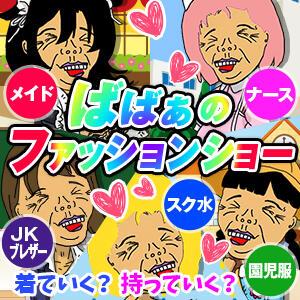 ばばあのファッションショー 熟女の風俗最終章 新横浜店(新横浜/デリヘル)