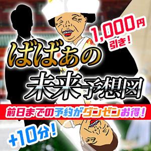 前日までの予約がヤバイ!! 熟女の風俗最終章 新横浜店(新横浜/デリヘル)