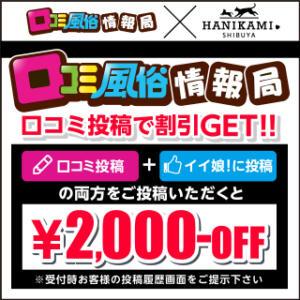 口コミ投稿+イイ娘!で\2000OFF!! ハニカミ(渋谷/ピンサロ)
