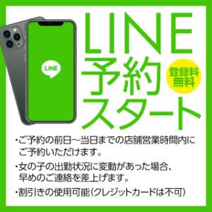 前日からLINE予約可能! ハニカミ(渋谷/ピンサロ)