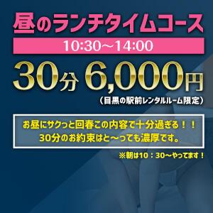 お安さ一番ランチタイムコース!★NEW★ メンテジュニア(渋谷/デリヘル)