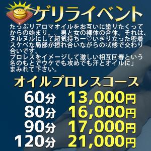 新コース誕生★【オイルプロレス】★ メンテジュニア(渋谷/デリヘル)