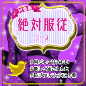 目覚めよ!M男!【絶対服従コース】 AIKO(池袋/ピンサロ)