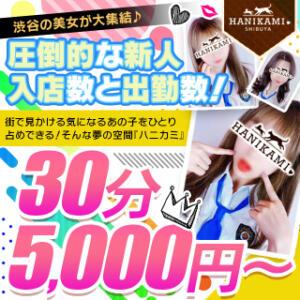 渋谷で一番安くカワイイ女の子と遊ぶなら『ハニカミ』 ハニカミ(渋谷/ピンサロ)